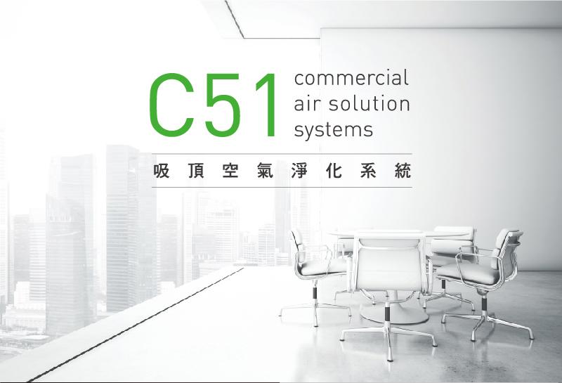C51手機版-01_01