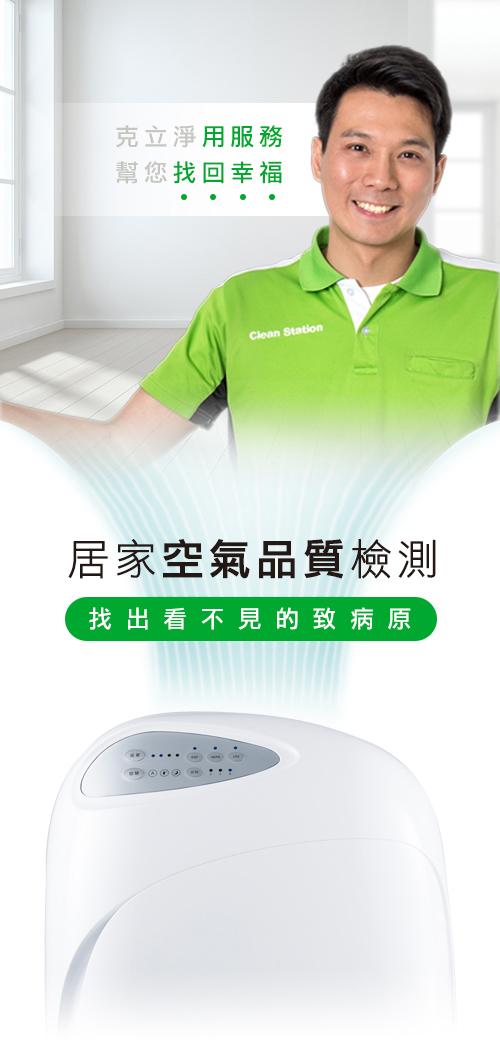 空氣健檢-買清淨機前先做檢查。