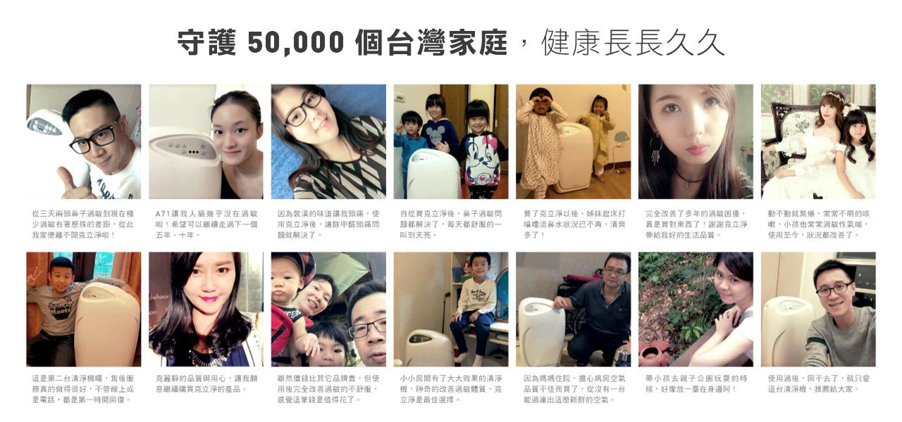 五萬個家庭見證