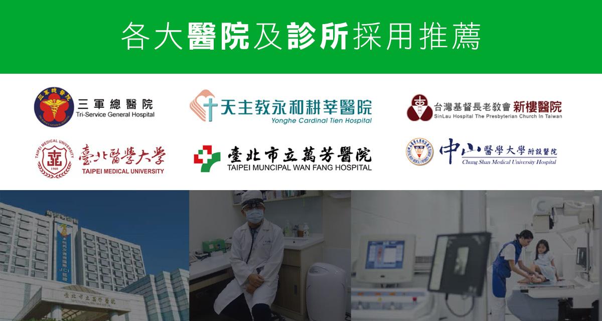 官網-各大醫院與診所指定推薦使用