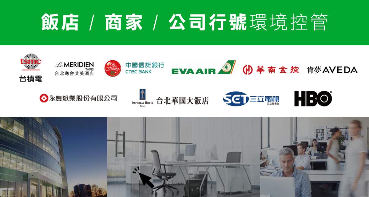 官網-飯店商家與公司行號環境控管