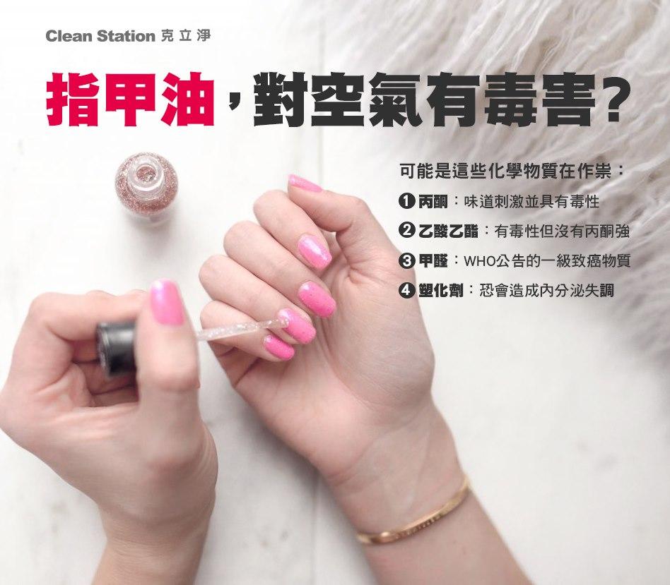 指甲油對空氣有毒害