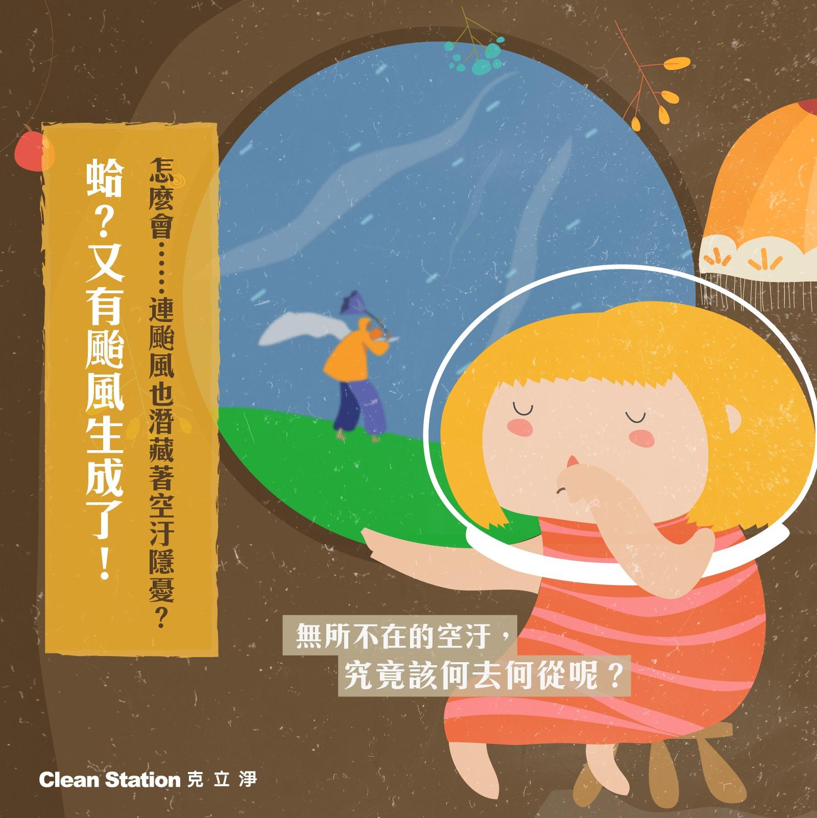 藏匿在颱風背後的空氣品質隱憂_20190829