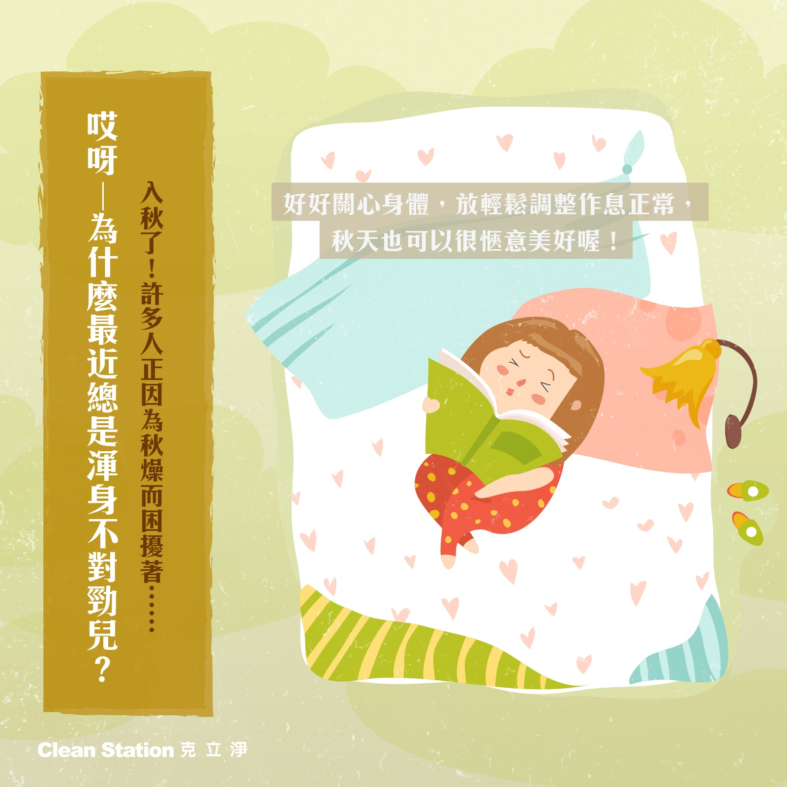 0925-FB 愉