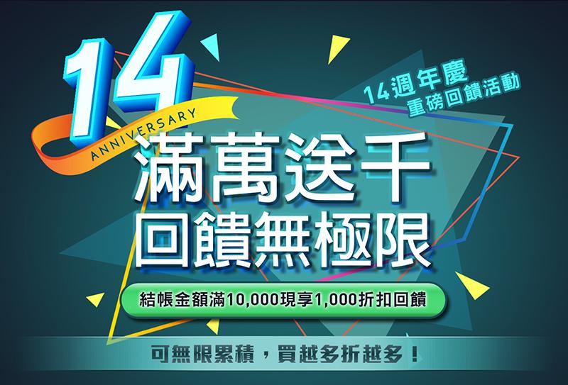 切圖_mobile版_14周年慶-2_eric_v4_02