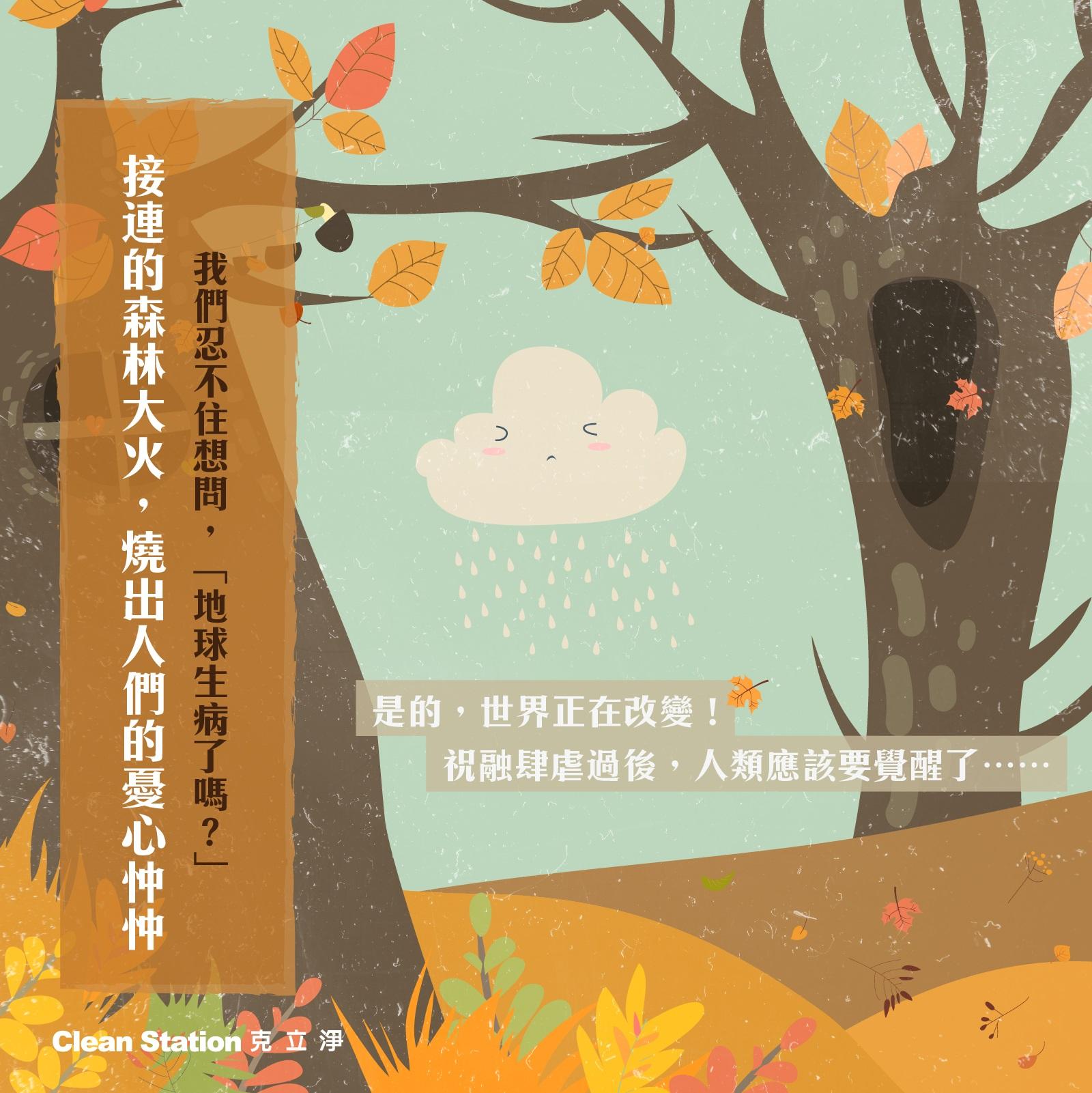 0929-FB 愉