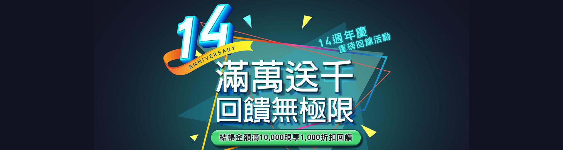 14周年慶-PC版_加寬_20191025_02