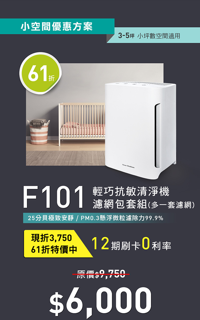 f101_14周年慶-Mobile版_20191104_V4_14