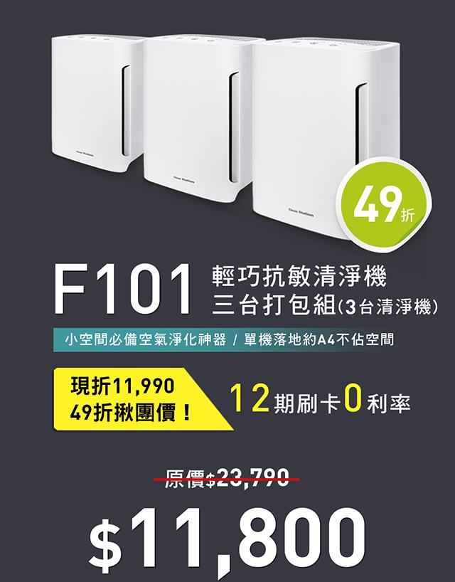 f101_14周年慶-Mobile版_20191104_V4_16