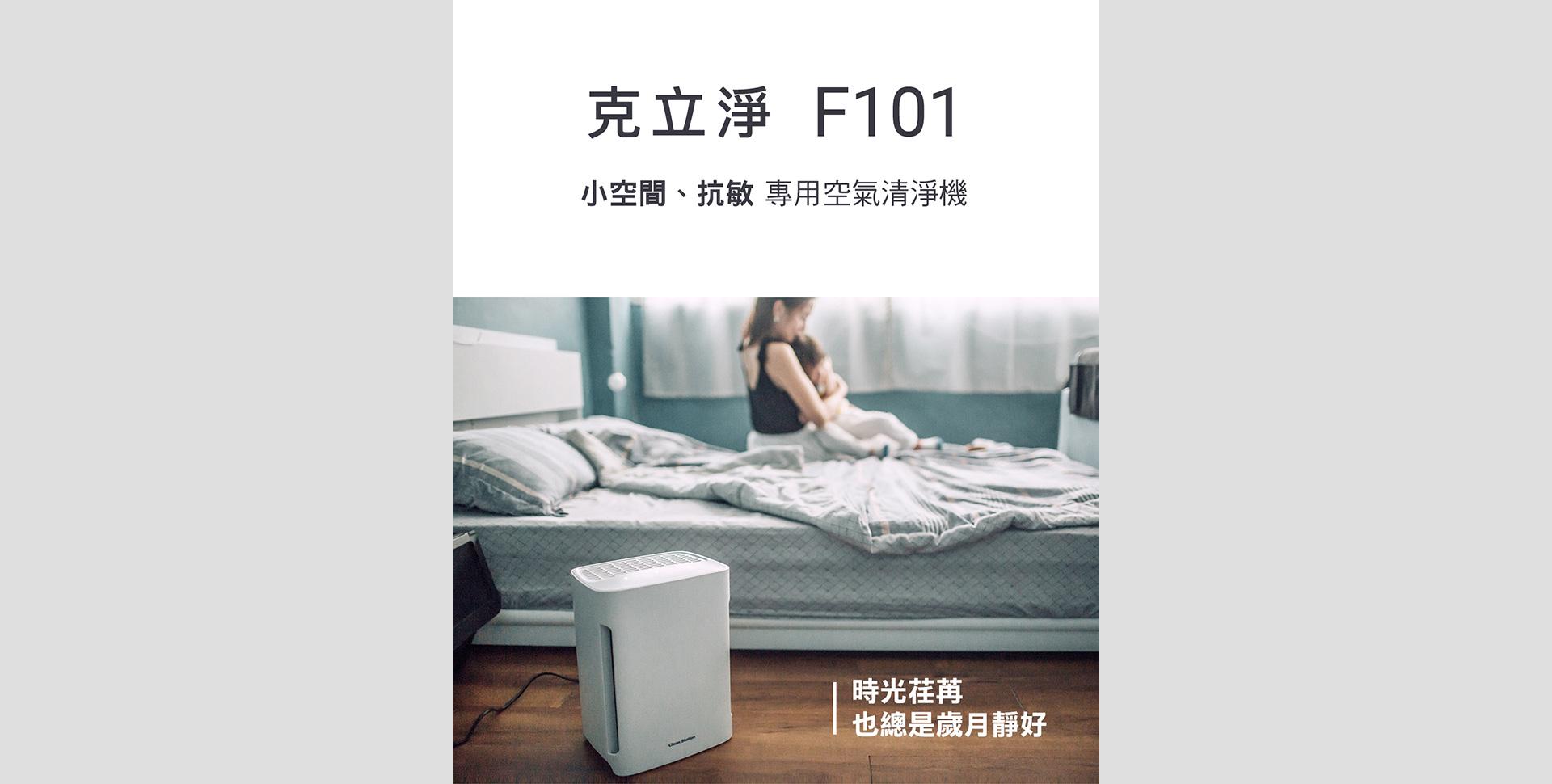 f101_14周年慶-Mobile版_20191104_V4_pc_03