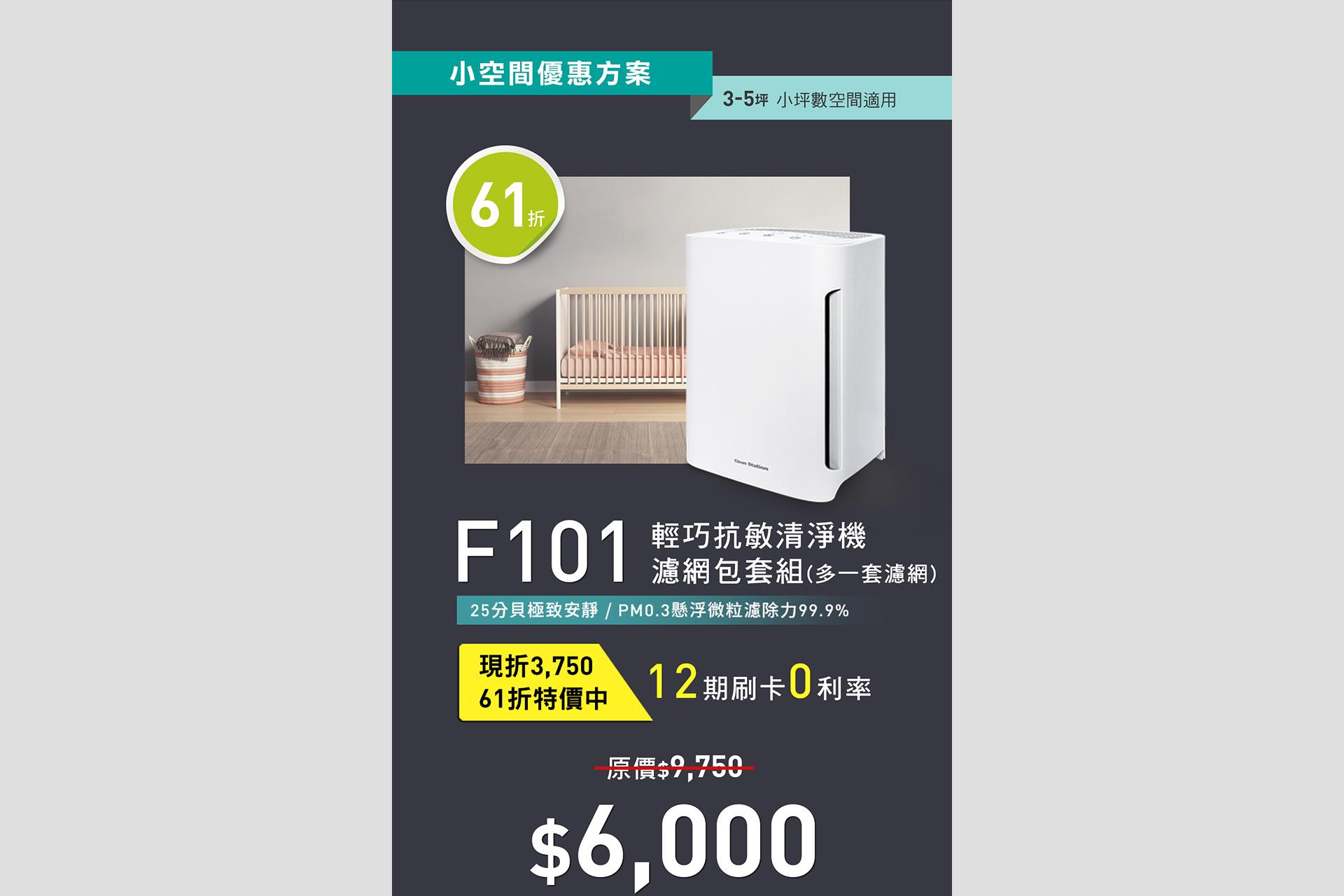 f101_14周年慶-Mobile版_20191104_V4_pc_14