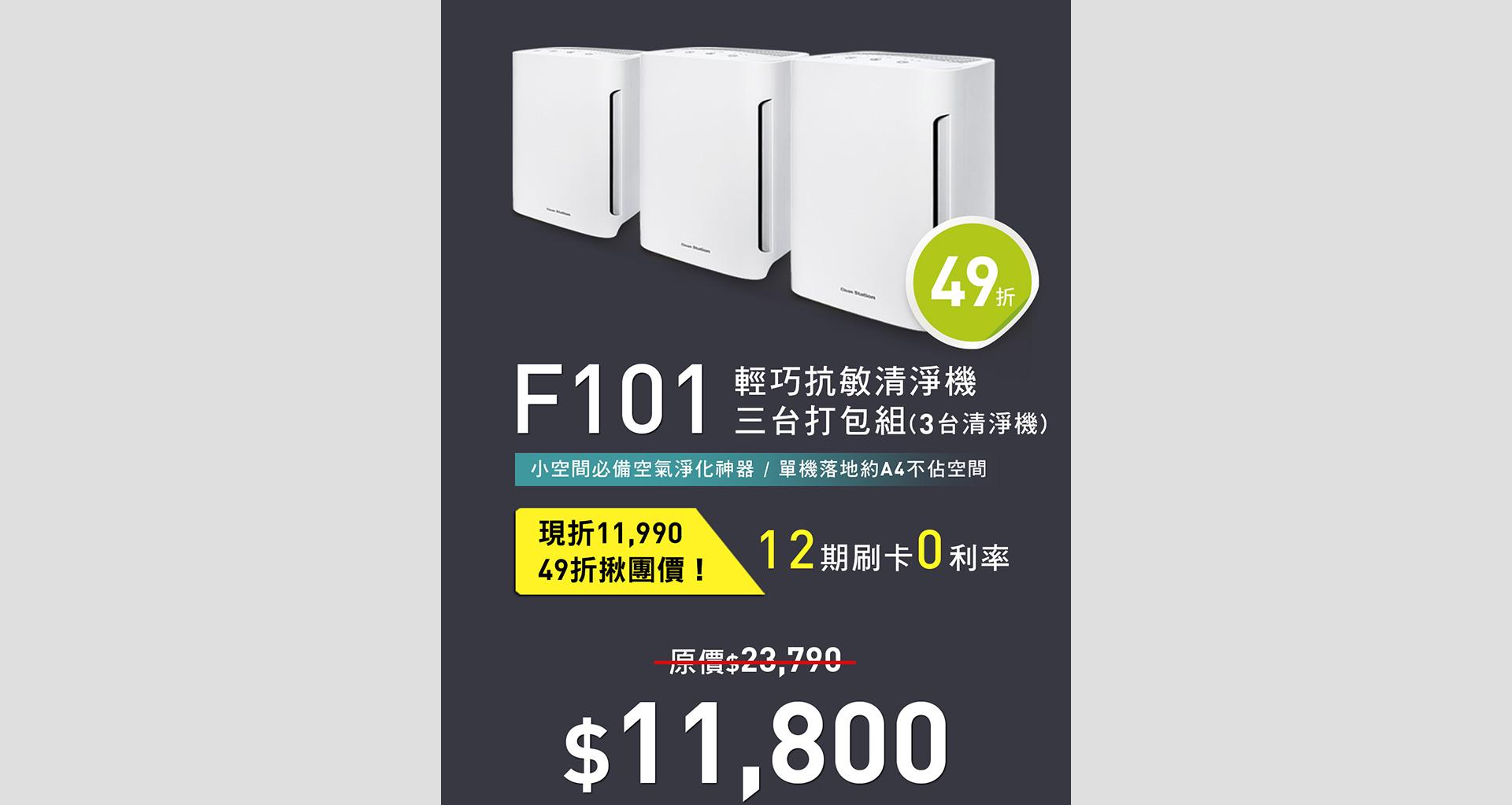 f101_14周年慶-Mobile版_20191104_V4_pc_16