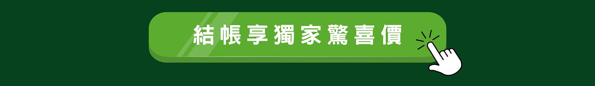 切圖_克立淨-20191227-PC-01_14