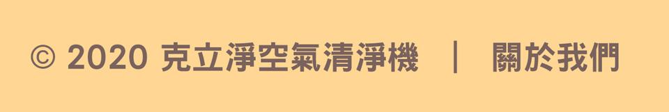 轉Final克立淨-20200220-MB-1-01-(2)_24