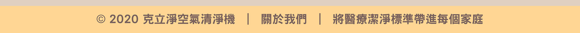 Final克立淨-20200220-PC-1-01_18