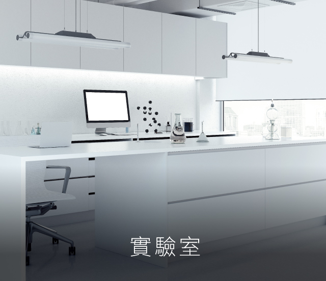 克立淨商用空氣清淨機-實驗室