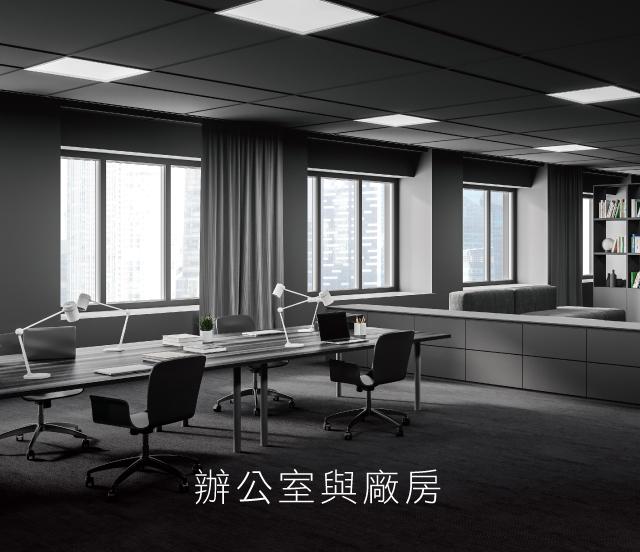 商用場域-辦公室