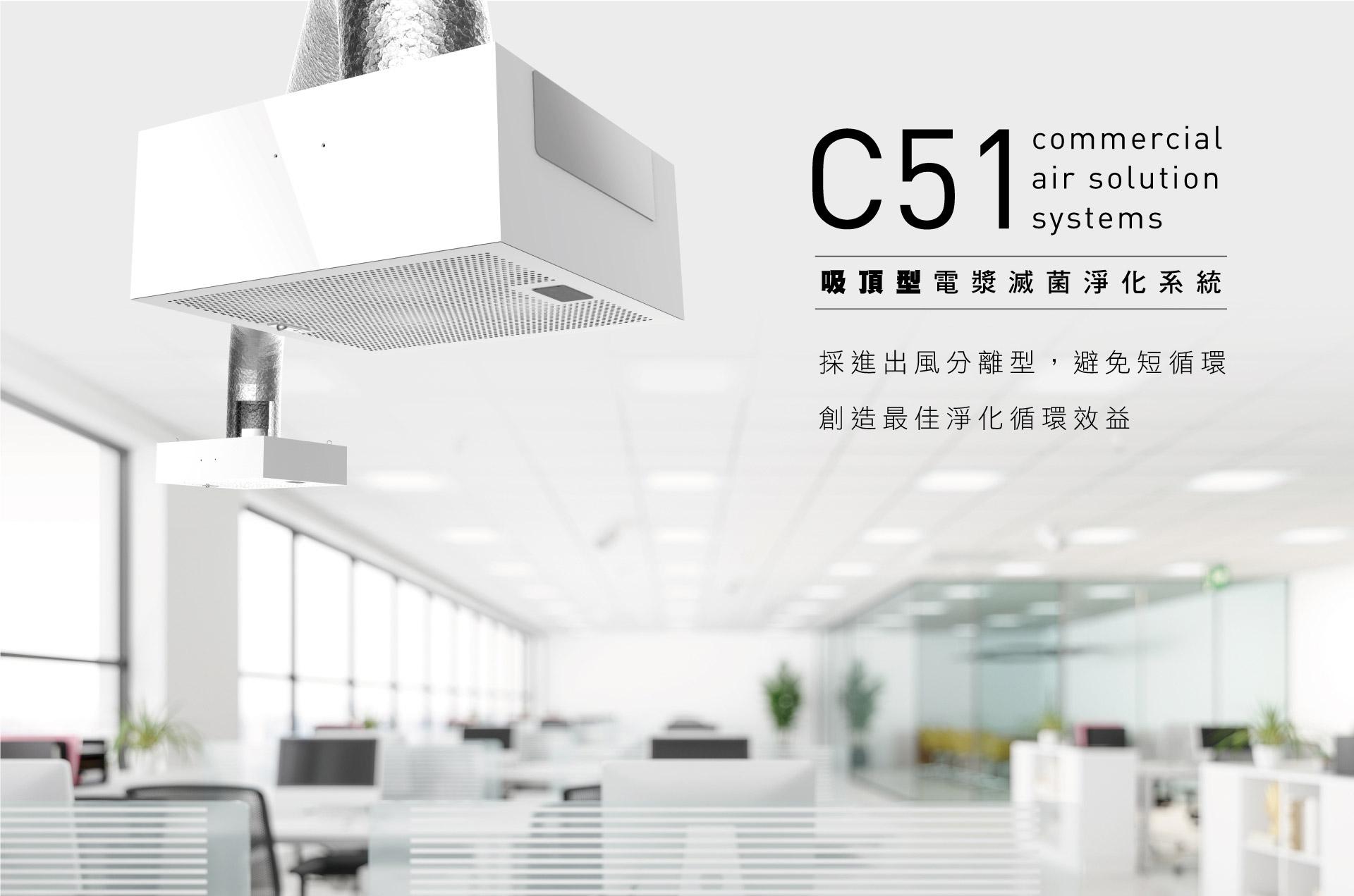 克立淨C51商用空氣清淨機