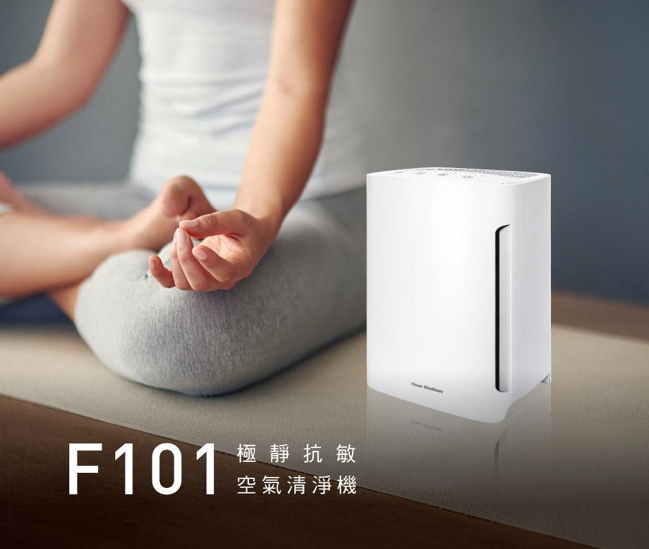官網商用頁-F101