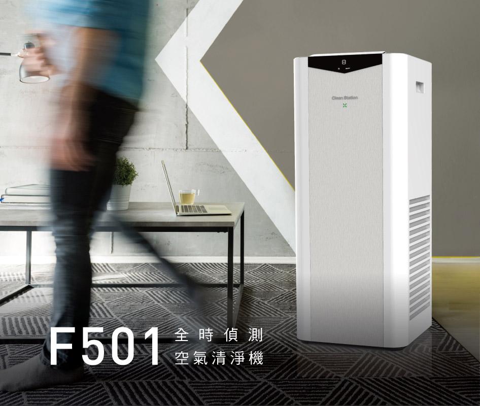 官網商用頁-F501