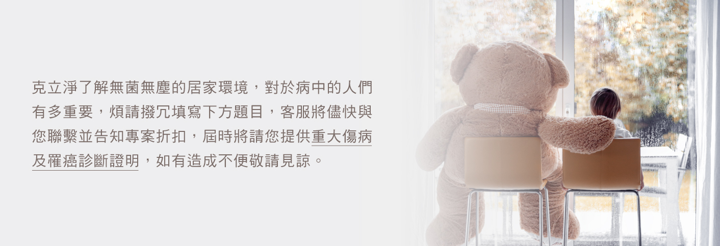 201209_克立淨官網_關懷表單專業_FA_2(更新)