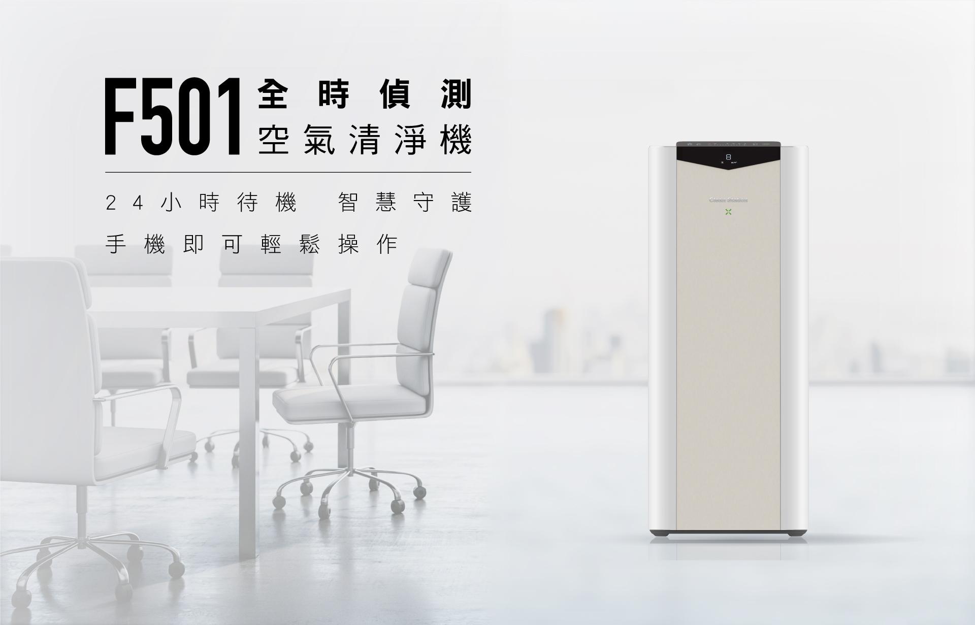 商用方案_F501克立淨商用空氣清淨機_01